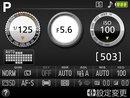 "D5200 LCD Info J 2 | <a target=""_blank"" href=""https://www.magezinepublishing.com/equipment/images/equipment/D5200-4931/highres/D5200_LCD_info_J_2_1352137547.jpg"">High-Res</a>"